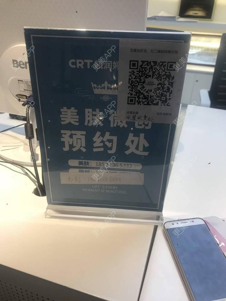 更美 - 泪水残 い的水光针日记 | 北京 | 水光针