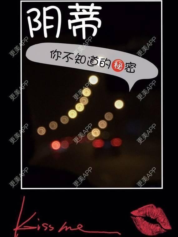更美 - 侯智慧的阴蒂提升日记   更美研究所   北京   阴蒂提升